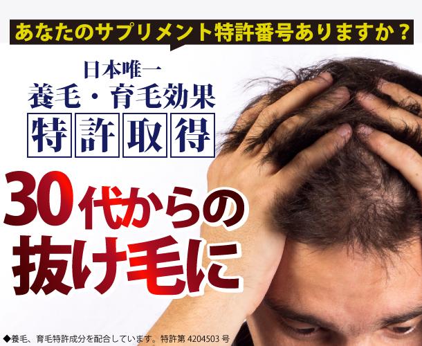 あなたのサプリメント特許番号ありますか?日本唯一養毛・育毛効果特許取得30代からの抜け毛に