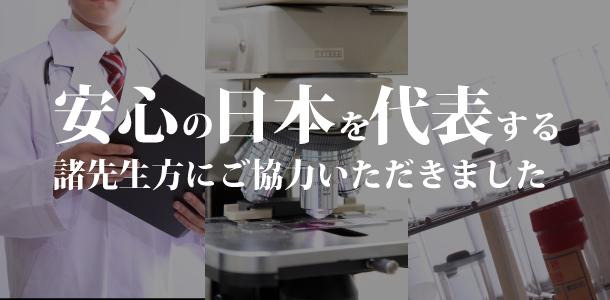 安心の日本を代表する諸先生方にご協力いただきました
