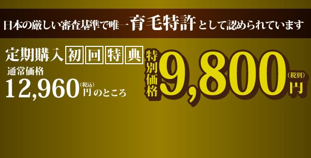 ナミーノヘアー日本の厳しい審査基準で唯一育毛特許として認められています。定期購入初回特典通常価格12,960円のところ、特別価格9,800円
